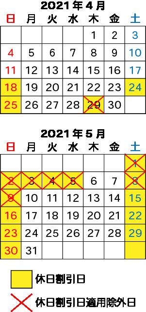 休日割引の適用除外について2021年4月29日、5月1日、5月2日、5月3日、5月4日、5月5日、5月8日、5月9日